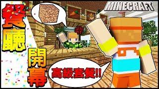 Minecraft_冠冠生存EP#73:終於可以吃土了!!餐廳開幕了!!【當個創世神】【1.13】