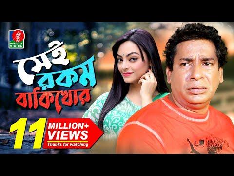 Download SEI ROKOM BAKI KHOR | Mosharraf Karim | Ishana Khan | Bangla Eid Natok | 2019