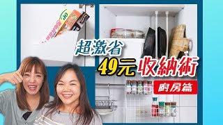豆豆媽 吳霈蓁│49元廚房收納術