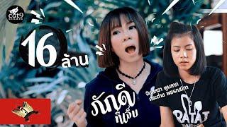 ภักดีที่เจ็บ - จินตหรา พูนลาภ Jintara Poonlarp【OFFICIAL MV】