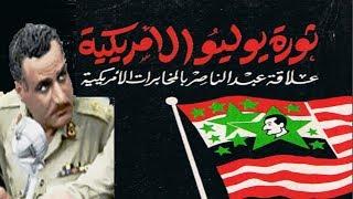 مازيكا CIA role in the coup of Egypt in July 1952 - Documentary ثورة ٢٣ يوليو ١٩٥٢ في مصر تحميل MP3
