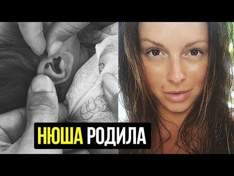 Нюша родила девочку. Певица впервые стала мамой. онлайн видео