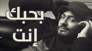 تحميل اغاني Tamer Hosny - Bahebak Enta / بحبك انت - تامر حسني MP3