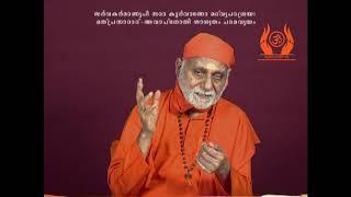 Muktisudhakaram - Bhagavadgeeta Part 636 - Swami Bhoomananda Tirtha