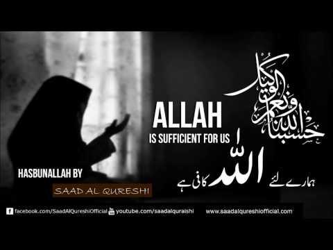Дуа когда у вас трудности и всё плохо | Hasbunallah wa ni'mal wakil.