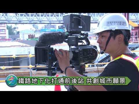 高雄首辦市地重劃 國家地理頻道開拍紀錄片
