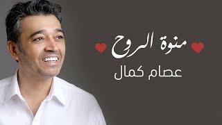عصام كمال - منوة الروح اغنية خاصة (حصرياً)   2019