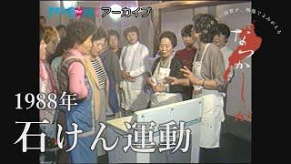 1988年 石けん運動【なつかしが】
