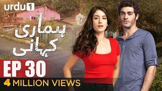 Hamari Kahani | Episode 30 | Turkish Drama | Hazal Kaya | Urdu1 TV Dramas | 08 January 2020
