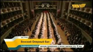 Австрия проводит свой юбилейный Венский оперный бал