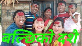 बल्छिको घरमा टीका लगाउदा यस्तो रमाईलो/Meri basai balchhi dhurbe offering tika with family .