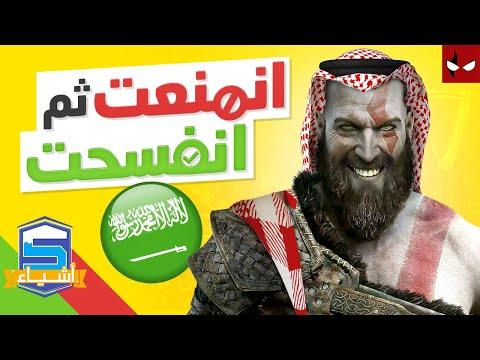 خمس ألعاب فسحت في السعودية بعد منعها