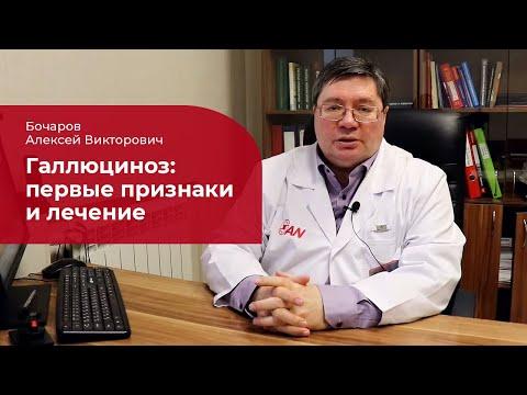 Галлюциноз: ✅ лечение, симптомы и признаки