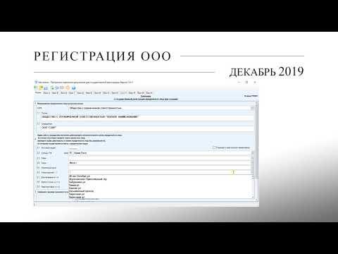 Регистрация ООО через МФЦ в декабре 2019. Использовать ли типовой устав. Заполнение Р11001