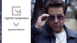 Γιώργος Μαζωνάκης - Διανυκτερεύω - Official Music Video