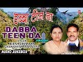 Dabba Teen Da Latest Himachali Album Full Songs (Audio) Jukebox | Reena Dheeman, Ghanshayam Pahadiya