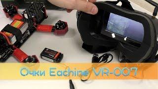 Бюджетные очки Eachine VR-007 для FPV
