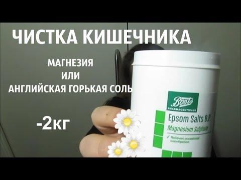 ЧИСТКА КИШЕЧНИКА магнезия /Английская соль /горькая соль/  -2кг