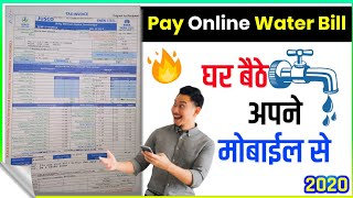 How to pay online water bill/online pani bill kaise jama kare/2018 in hindi
