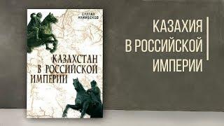Как Казахия входила в состав российской империи?