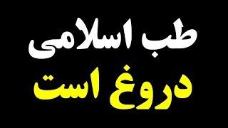 عبدالکریم سروش: طب اسلامی وجود ندارد - همراه با ویدئوهای خنده دار از ادعاهای یک آخوند