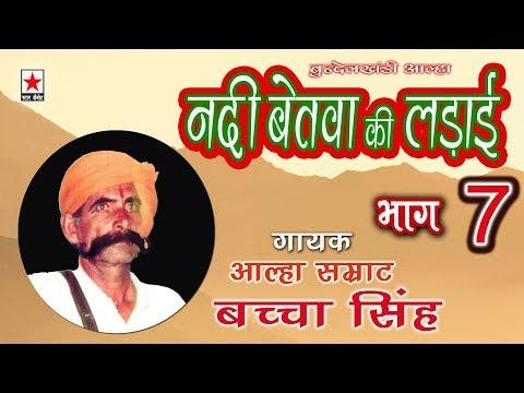 Chandrawal ki chaodhi  Bachcha Singh  part 2 alha  Aks Kumar