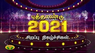 ஜெயா டிவியின் புத்தாண்டு 2021 சிறப்பு நிகழ்ச்சிகள்... காணத்தவறாதீர்கள் | New Year 2021