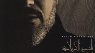 تحميل اغاني حسن ياشمس ضحاها | باسم الكربلائي MP3