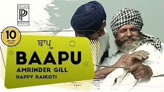 Baapu   Amrinder Gill   Patiala Pirates   Latest Punjabi Songs   2015