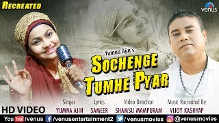 Sochenge Tumhe Pyar - Recreated | Vijoy Kashyap | Yumna Ajin | Bollywood Recreated Songs