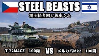 【Steel Beasts】T-72M4CZ 100両 Vs メルカバMk2 100両 #5