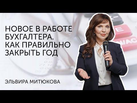 Эльвира Митюкова: Новое в работе бухгалтера в 2019 году  Как правильно закрыть 2018 год