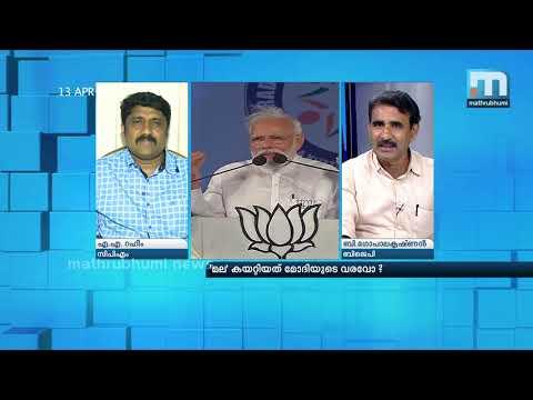 Sangh Parivar To Make Sabarimala A Big Poll Issue| Super Prime Time| Part 1| Mathrubhumi News