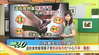 子宮好,人不老!這些食物「殘害子宮」妳每天吃,小心不孕罹癌!健康2.0 (完整版)