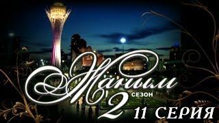 «Жаным» 2 сезон, 11 серия