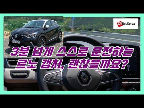 ZDNet Korea 지디넷코리아 르노 캡처