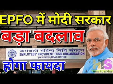 EPFO Big Changes 2018-2019 | EPF / PF Account Employees Latest  News in Hindi | Link KYC With UAN