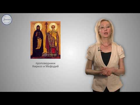 Образование славянских государств (Болгарское царство, Русь, Моравия)