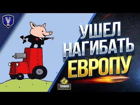 УШЕЛ НАГИБАТЬ ЕВРОПУ НА ТАНКАХ СССР