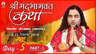 Shrimad Bhagwat Katha || 16 TO 22 December 2018 || Day 5 Part 1 || Sillod Aurangabad || THAKUR JI