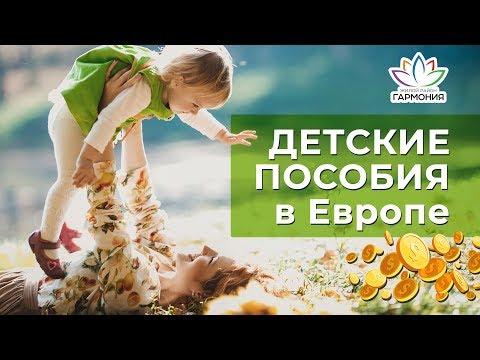 Материнский капитал в Европе | Какие пособия получают на детей в Европе | МАТЕРИНСКИЙ КАПИТАЛ. 2018