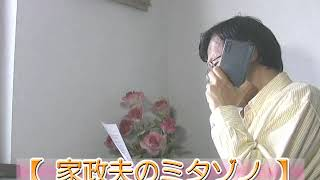 mqdefault - 家政夫のミタゾノ・3:放談!その1 @ 「テレビ番組を斬る!」