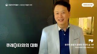 <2편>큐레이터와의 대화 『한국의 청동기문화와 우리의 삶』 1부 이미지
