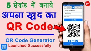 QR Code Generator Android App Review in Hindi | By Ishan