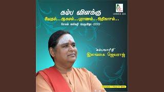 Vedham, Aagamam, Puranam, Idhikasam, Pt. 3 (Kambaramayanam)