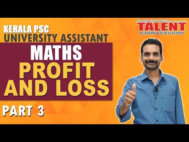 Kerala PSC Profit and Loss Tricks Maths Questions - Part 3