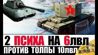 КВ-2 и Hellcat ПРОТИВ 10лвл! 2 ПСИХА СЛОМАЛИ ИГРУ World of Tanks