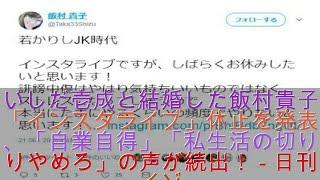 いしだ壱成と結婚した飯村貴子、「インスタライブ」休止を発表も、「自業自得」「私生活の切り売りやめろ」の声が続出!-日刊サイゾー