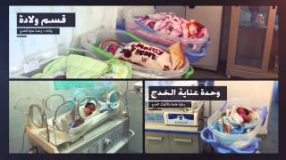 preview picture of video 'مصحة الرحمة التخصصية'