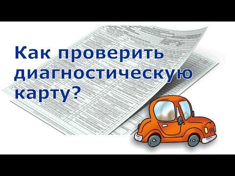 Как проверить подлинность диагностической карты автомобиля?